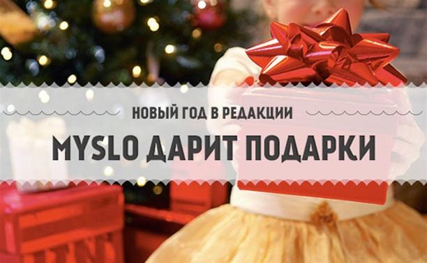 Myslo дарит подарки: подводим итоги!