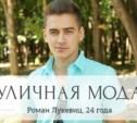 Роман Лукевиц, 24 года