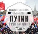 14-21 марта: Путин в учебниках истории