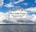 На теплоходе по рекам и озёрам Русского Севера