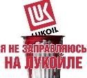 Бойкот заправок Лукойл!!!