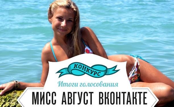 Туляки выбрали «Мисс Август ВКонтакте»