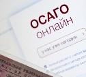 С 1 января туляки могут купить полис ОСАГО в онлайн-режиме
