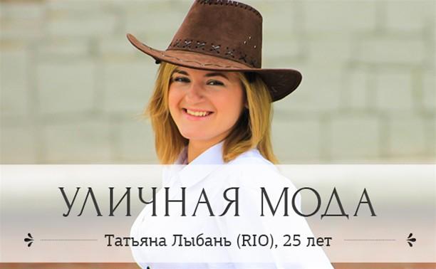 Татьяна Лыбань (RIO), 25 лет, завсегдатай Myslo.ru