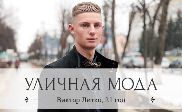 Виктор Литко, 21 год