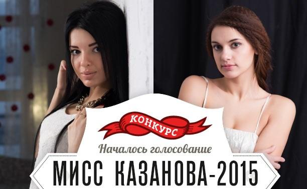 Выбираем Мисс Казанова-2015 от Myslo