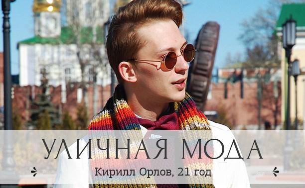 Кирилл Орлов, 21 год