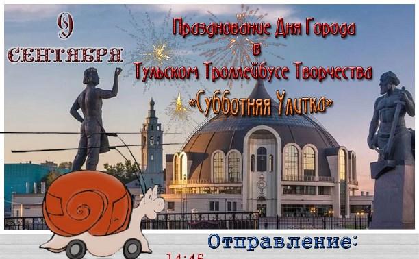«Субботняя улитка» на День города