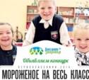 Первоклассники-2014: Мороженое на весь класс!