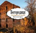 Руины сахарного завода Бобринских в Богородицке