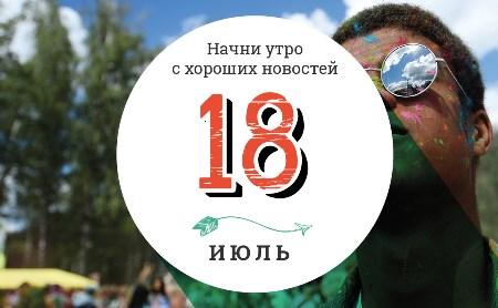 18 июля: Челябинская библиотека и пес с GoPro