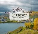 Златоуст. Оружейная столица Урала