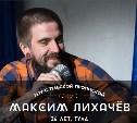 Максим Лихачёв, 26 лет