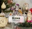 Клин. Там Новый год! Всегда :)
