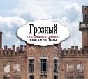 Заброшенный «Английский замок» в Грозном