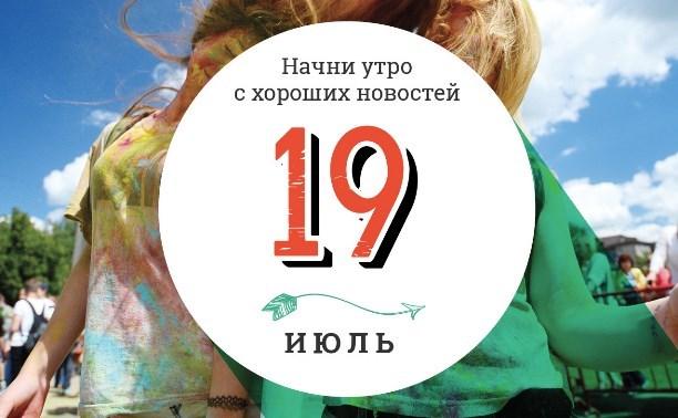 19 июля: стул для развязных мужиков и военный туризм в Чечне