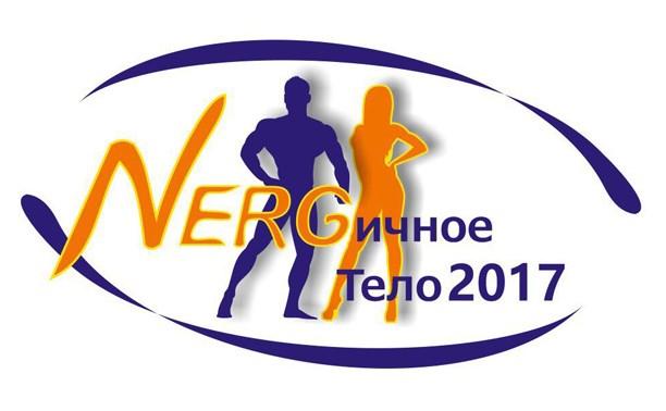 Новый фитнес-марафон «NERGичное тело 2017»