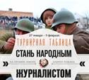 """Стань народным журналистом"". 27 января - 9 февраля"