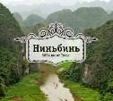 Ниньбинь. Вьетнам