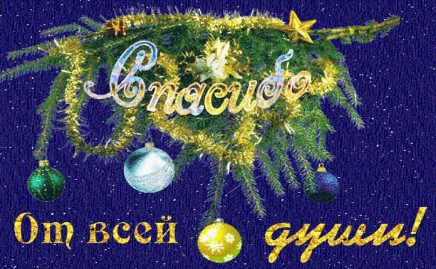 Благодарность сотрудникам хирургического отделения ГУЗ «ГБ №7 г.Тулы»