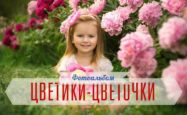 Цветики-цветочки