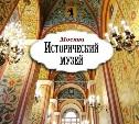 Заглянем в московский Исторический музей? Там столько чудес!