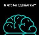 Игра от Tele2 и Myslo.ru «Что бы сделал ты?» Второй этап