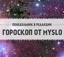 Гороскоп от Myslo на 2014 год