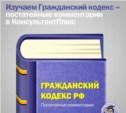 Постатейные комментарии к ГК РФ – в системе КонсультантПлюс