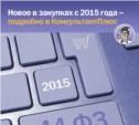 Новое в закупках с 2015 года – подробно в КонсультантПлюс