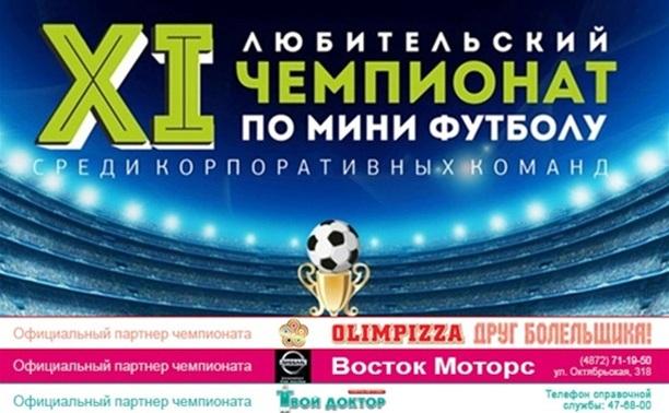 Кубок «Слободы» по мини-футболу: прошла жеребьевка