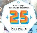 """25 февраля: Помидорный робот, находчивый гаишник и симфоническая """"Мурка"""""""