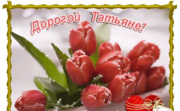 С Днем Рождения, Татьяна!))))