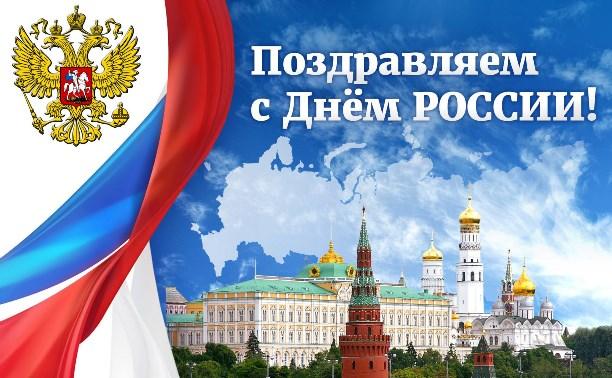 С Днем России жители страны Майсло!