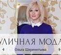 Новый образ: Ольга Шереметьева
