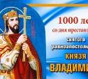 1000-летие со дня преставления князя Владимира.