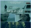 """""""Майор"""" реж. Юрий Быков, 2012, драма , детектив"""