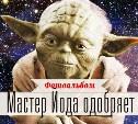 Мастер Йода одобряет