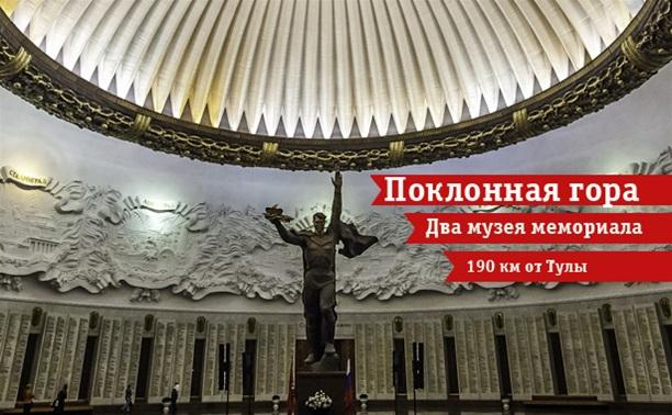 Москва. Музеи Поклонной горы