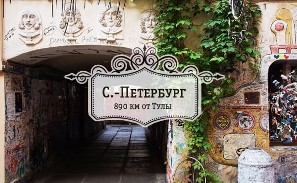 Санкт-Петербург. Интересности