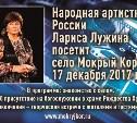 Народная артистка России Лариса Лужина посетит село Мокрый Корь.