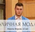 Никита Фирсов, 18 лет.