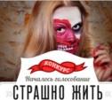 Стартовало голосование в конкурсе «Страшно жить»