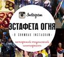 Эстафета олимпийского огня в снимках Instagram