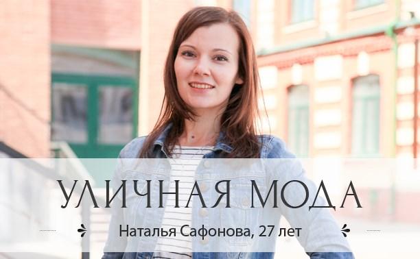 Наталья Сафонова, 27 лет
