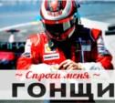 Спроси меня: Я гонщик