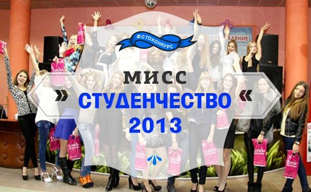 Выбираем Мисс Студенчество-2013!