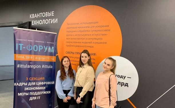 Студенты ТФ РЭУ им. Г.В. Плеханова приняли участие в работе первого IT-форума Тульской области