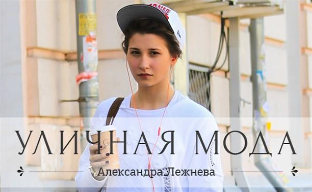 Александра Лежнева, баскетболистка