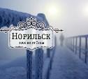 Норильск. Суровое заполярье